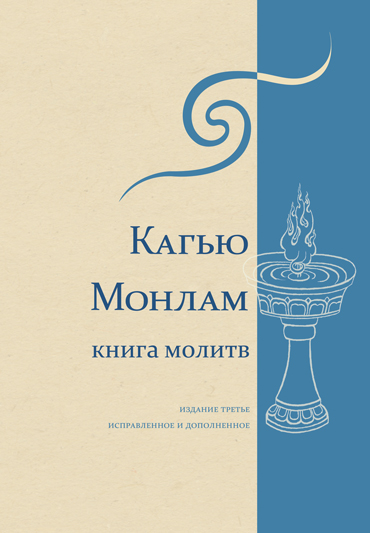 Книга молитв Кагью Монламa