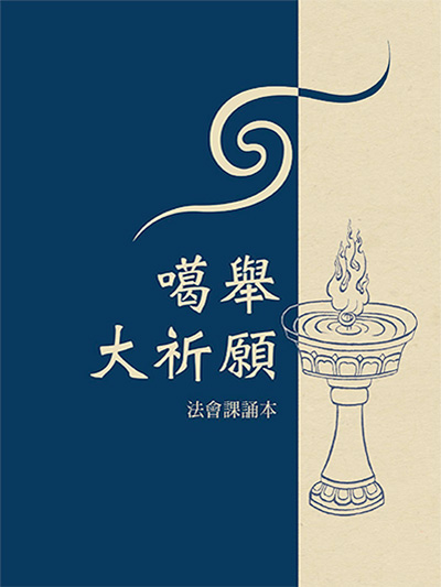 "Featured image for ""噶舉大祈願 法會課誦本"""