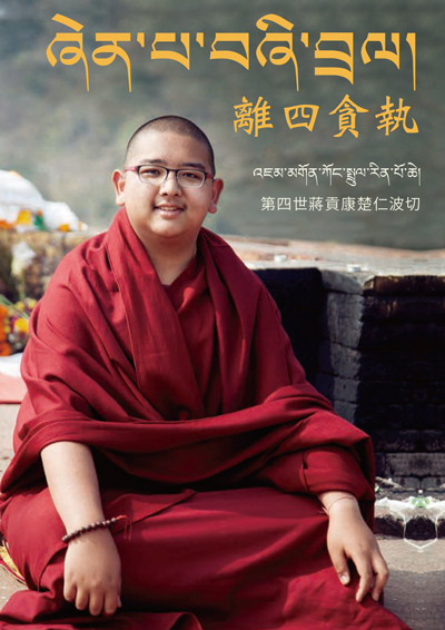 "Featured image for ""離四貪執 • ཞེན་པ་བཞི་བྲལ།"""
