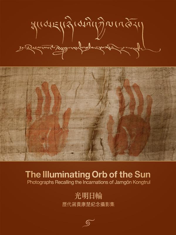སྣང་མཛད་ཉི་མའི་དཀྱིལ་འཁོར། • The Illuminating Orb of the Sun • 光明日輪