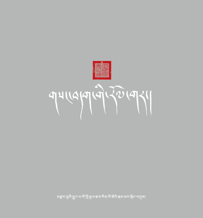 གསང་བདག་གི་རོལ་གར།
