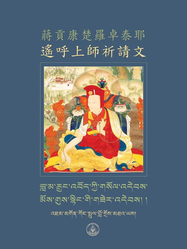 "Featured image for ""遙呼上師祈請文"""