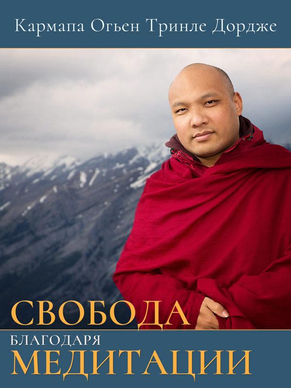Свобода благодаря медитации