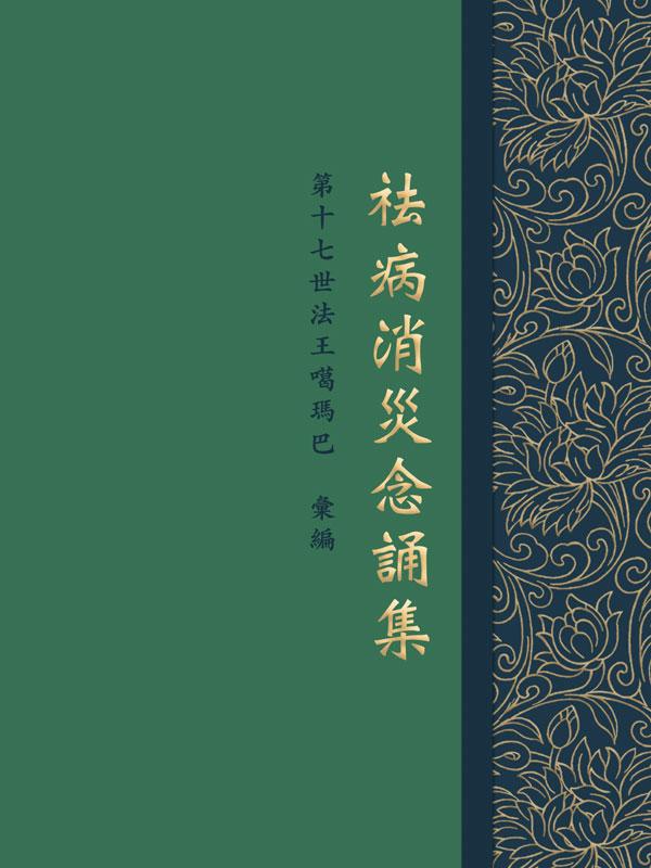 "Featured image for ""祛病消災念誦集"""