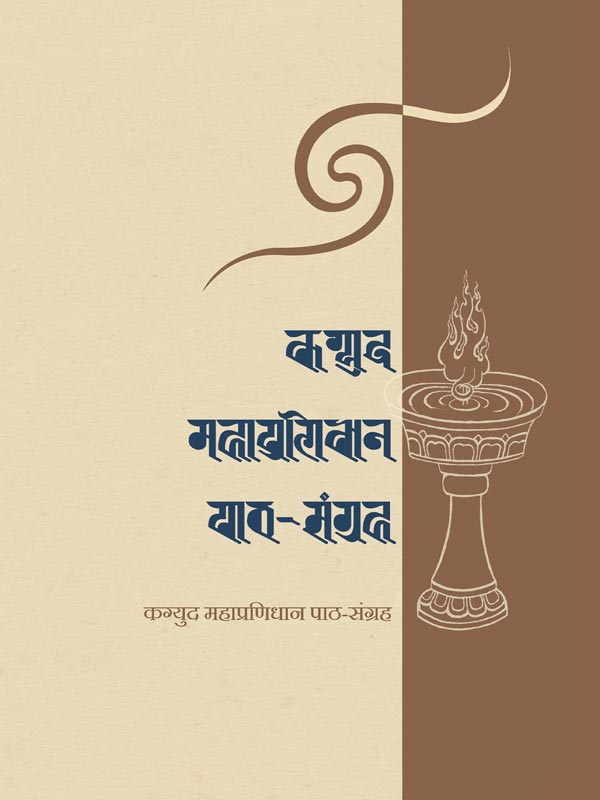 कग्युद महप्रणिधान पाठ संग्रह
