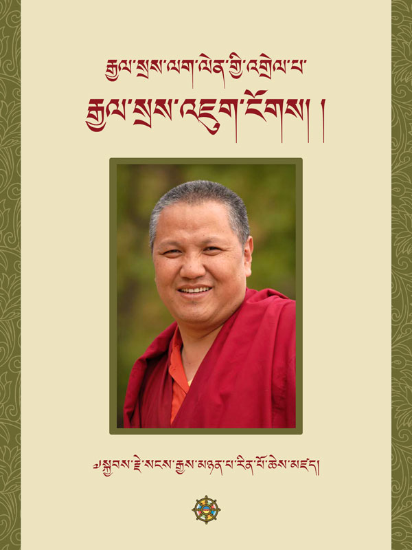 """Featured image for """"རྒྱལ་སྲས་འཇུག་ངོགས།"""""""