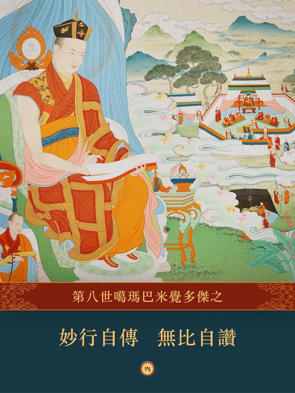 噶瑪巴米覺多傑之 妙行自傳 無比自讚
