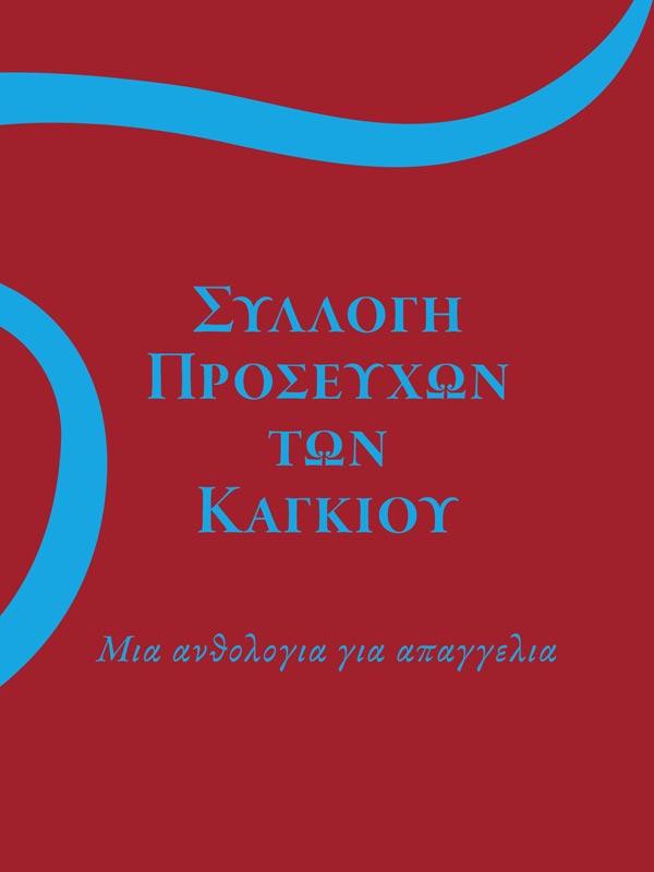 """Featured image for """"Συλλογη Προσευχων των Καγκιου"""""""